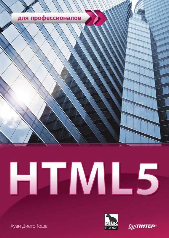 Источник: Хуан Диего Гоше. HTML5. Для профессионалов