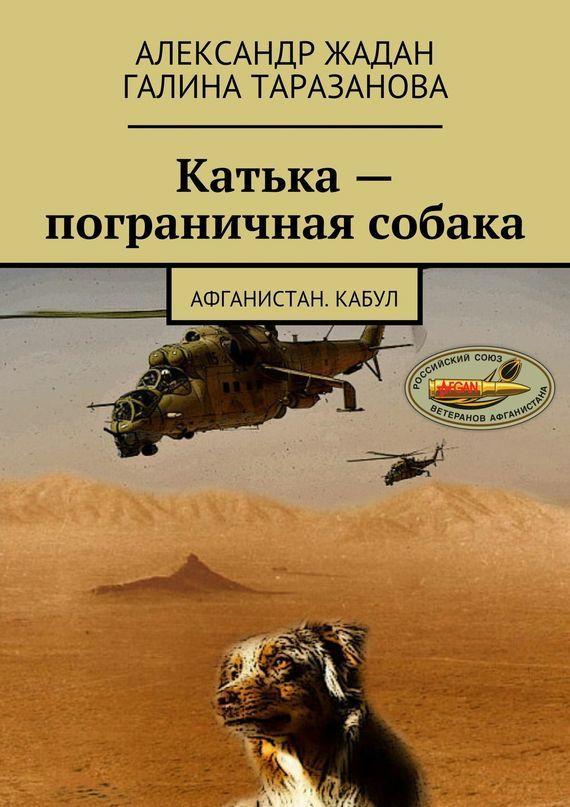 Александр Жадан Катька – пограничная собака