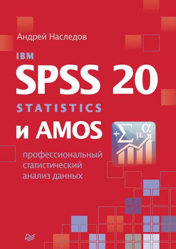 Андрей Наследов IBM SPSS Statistics 20 и AMOS: профессиональный статистический анализ данных a new unified mcmc methods toward unified statistics theory by mcmc