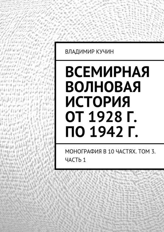 Владимир Кучин Всемирная волновая история от 1928 г. по 1942 г.
