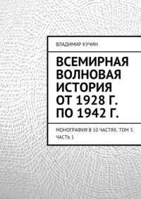 - Всемирная волновая история от 1928 г. по 1942 г.