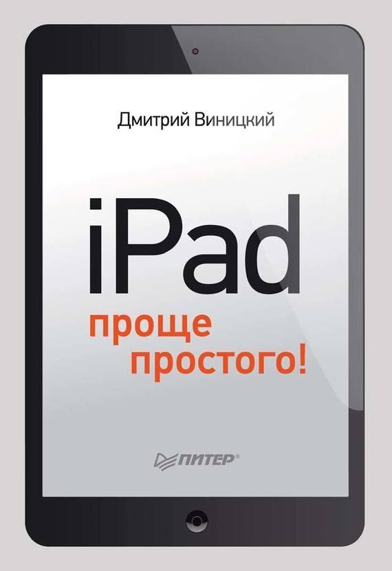 Скачать Дмитрий Виницкий бесплатно iPad - проще простого