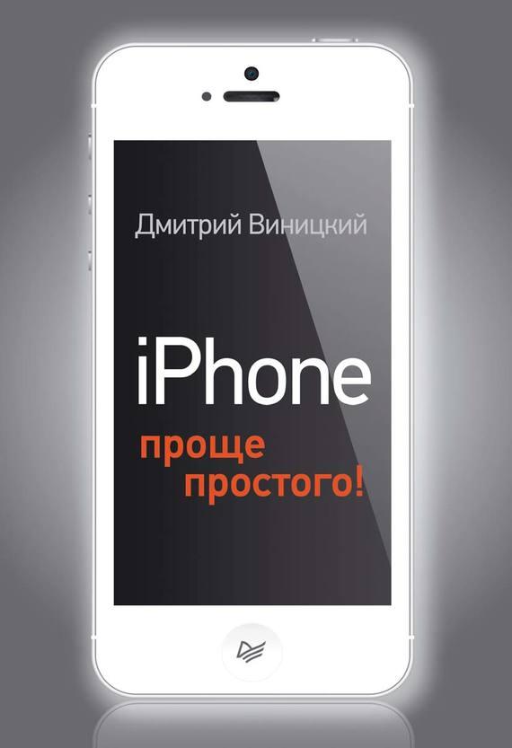 Дмитрий Виницкий iPhone – проще простого! оптом из китая копии iphone