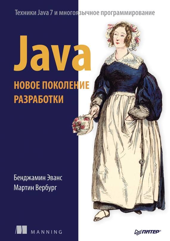 бесплатно Мартин Вербург Скачать Java. Новое поколение разработки