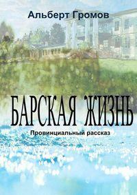 Громов, Альберт  - Барская жизнь