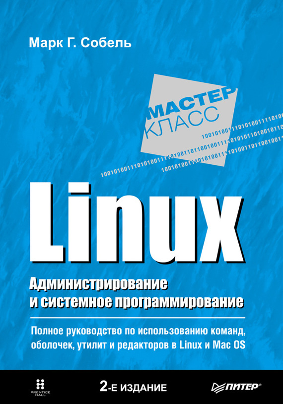 Марк Собель Linux. Администрирование и системное программирование роберт лав linux системное программирование