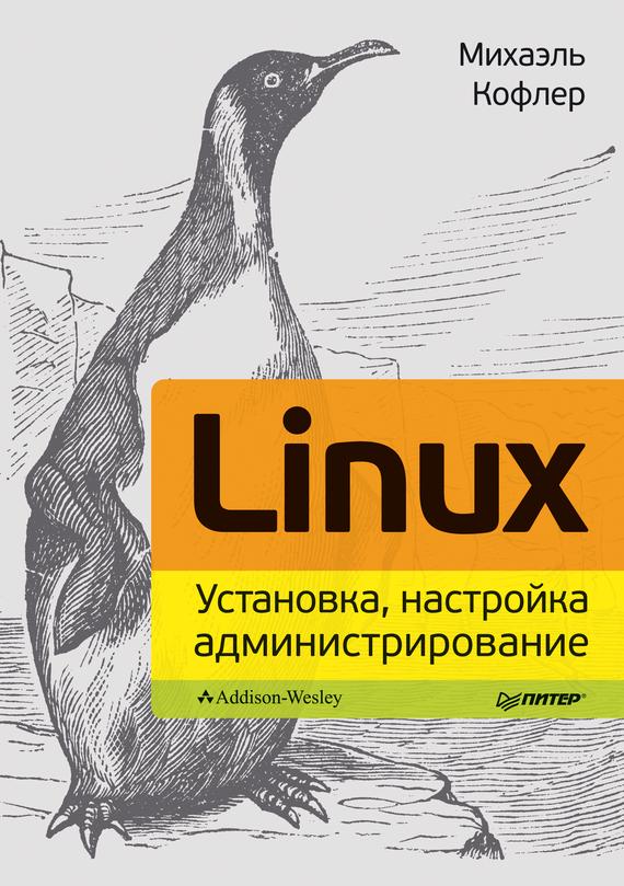 Linux. Установка, настройка, администрирование от ЛитРес