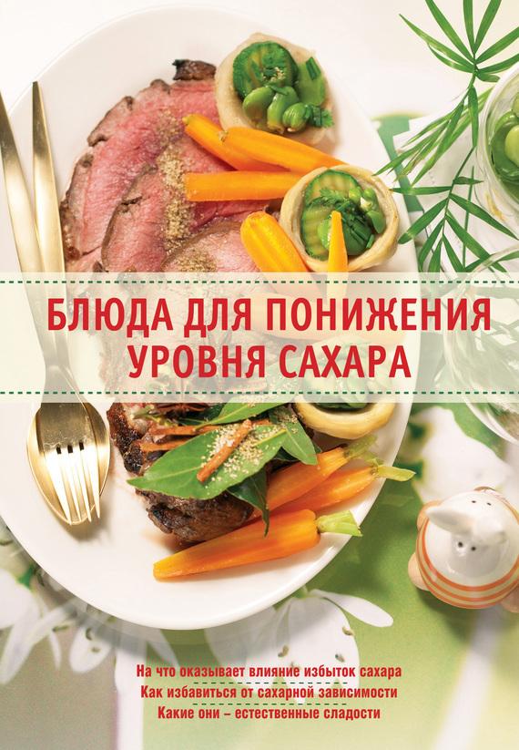 Отсутствует Блюда для понижения уровня сахара михайлова и а блюда для понижения уровня сахара