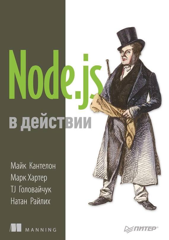 Node.js в действии от ЛитРес