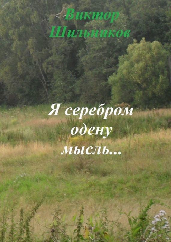 бесплатно Виктор Шильников Скачать Я серебром одену мысль