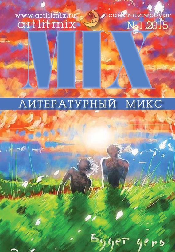 Отсутствует Литературный МИКС №1 (15) 2015 отсутствует литературный микс 1 12 2012