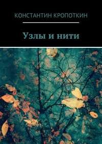Кропоткин, Константин  - Узлы и нити