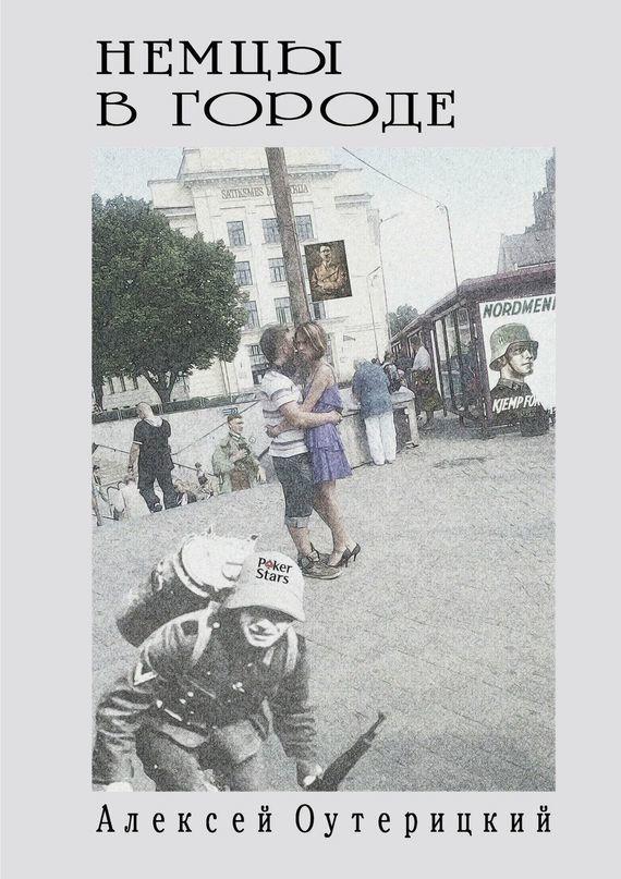 Скачать Немцы в городе бесплатно Алексей Оутерицкий