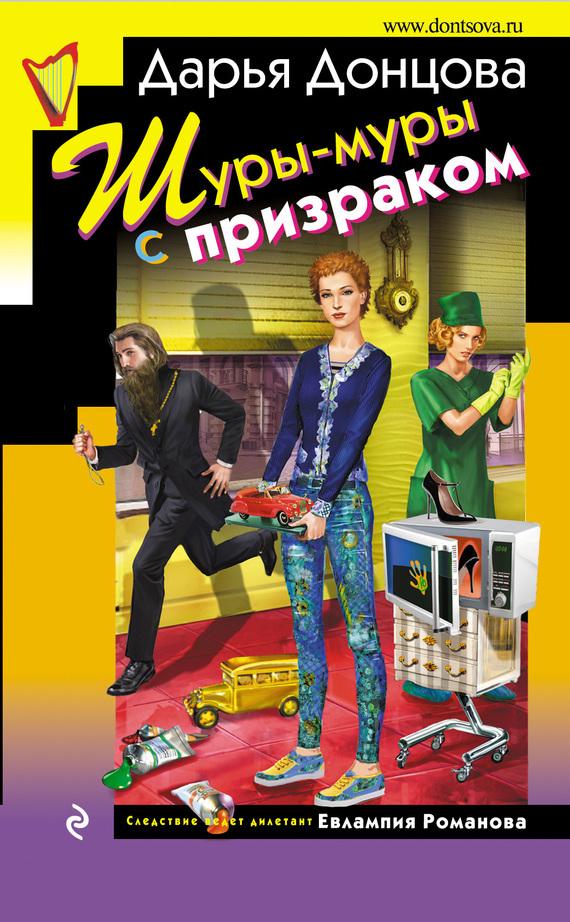 Дарья Донцова Шуры-муры с призраком я сбил целый авиаполк мемуары финского аса