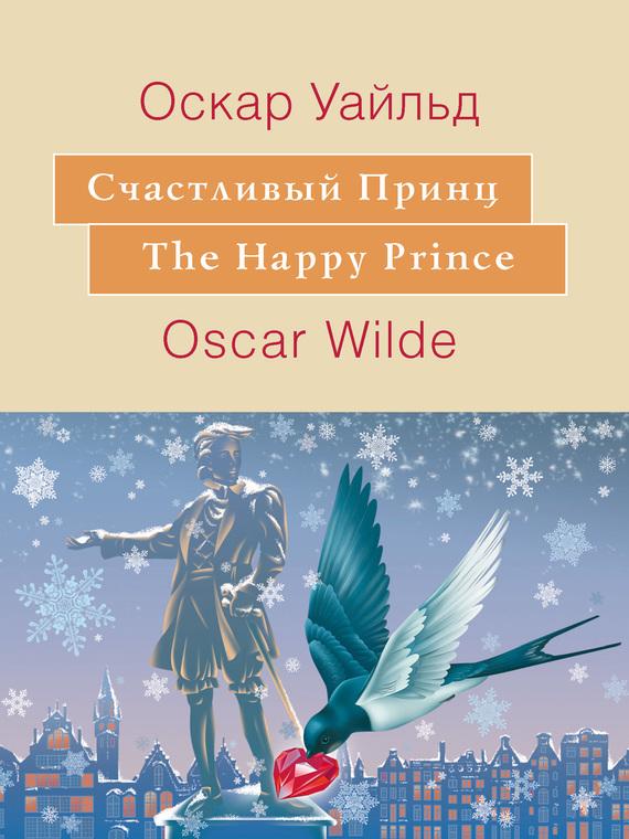 Скачать Счастливый принц. The Happy Prince На английском языке с параллельным русским текстом бесплатно Оскар Уайльд