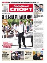 спорт, Редакция газеты Советский  - Советский спорт 136в