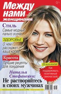 женщинами, Редакция журнала Между нами,  - Между нами, женщинами 36-2015