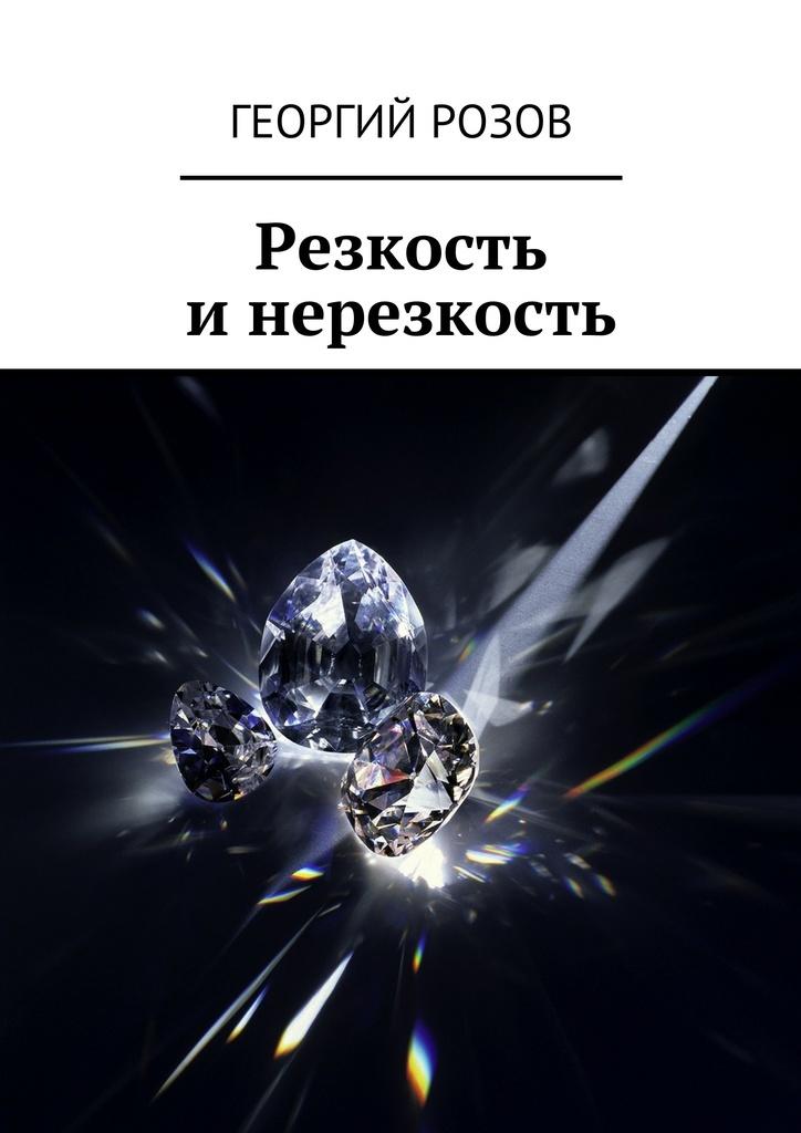 бесплатно Резкость и нерезкость Скачать Георгий Розов