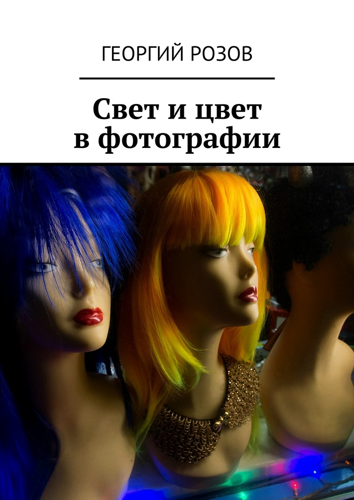 Георгий Розов Свет ицвет вфотографии свет и цвет
