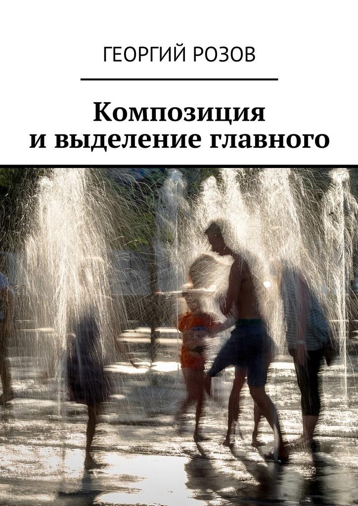 Скачать Композиция и выделение главного бесплатно Георгий Розов