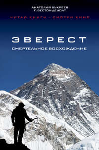 Букреев, Анатолий  - Эверест. Смертельное восхождение