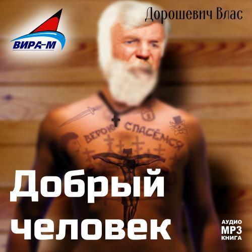 Скачать Каторга-2. Добрый человек бесплатно Влас Дорошевич