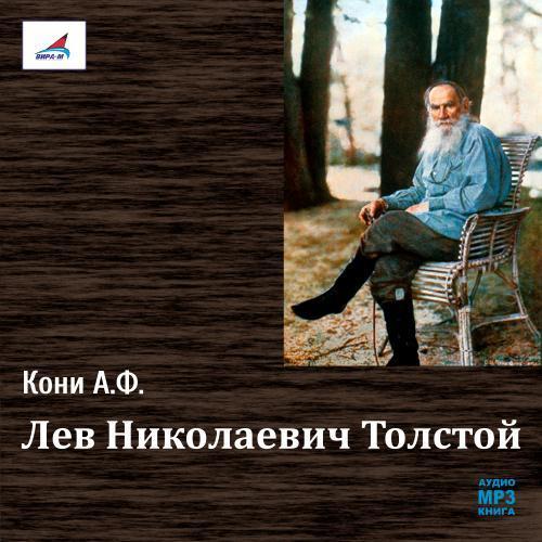 Анатолий Федорович Кони Лев Николаевич Толстой амортизаторы кони 8240 1215 в москве