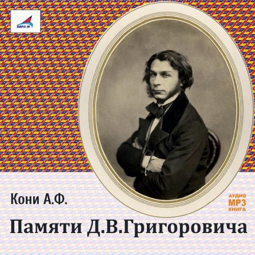 просто скачать Анатолий Федорович Кони бесплатная книга