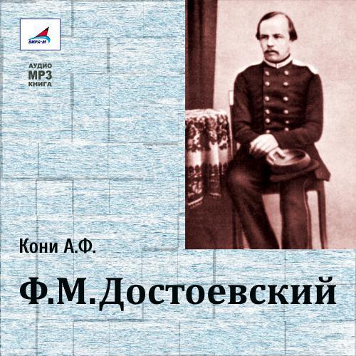 Анатолий Федорович Кони Ф.М.Достоевский амортизаторы кони 8240 1215 в москве