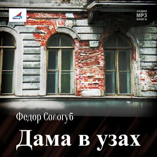 быстрое скачивание Федор Сологуб читать онлайн