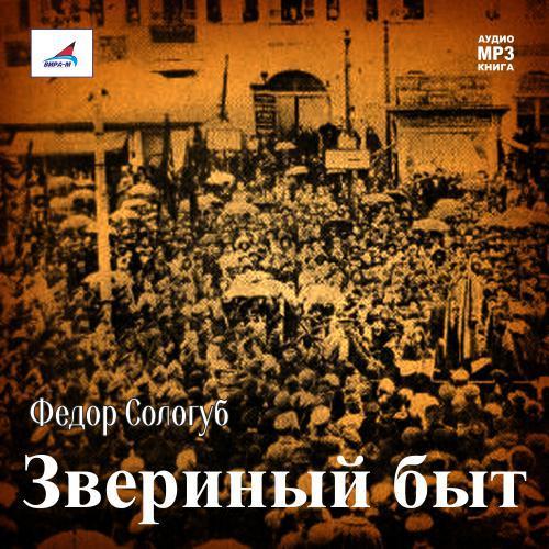 бесплатно книгу Федор Сологуб скачать с сайта