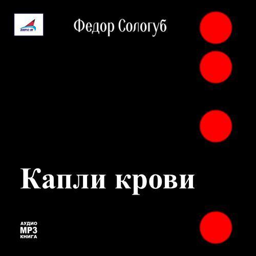 Скачать Федор Сологуб бесплатно Капли крови