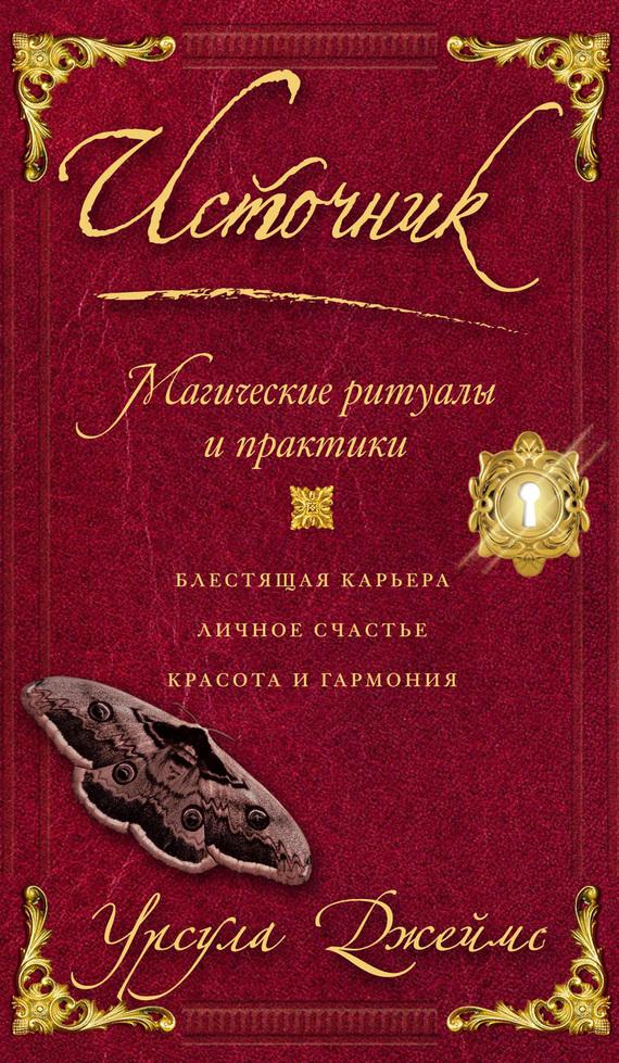 бесплатно скачать Урсула Джеймс интересная книга