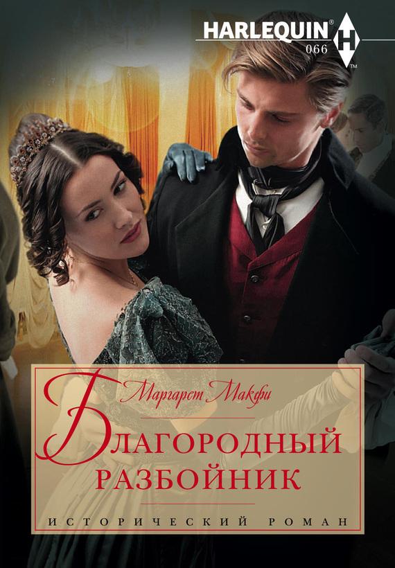 доступная книга Маргарет Макфи легко скачать