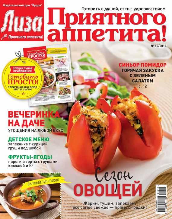 Журнал «Лиза. Приятного аппетита» №10/2015