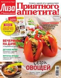 - Журнал «Лиза. Приятного аппетита» №10/2015