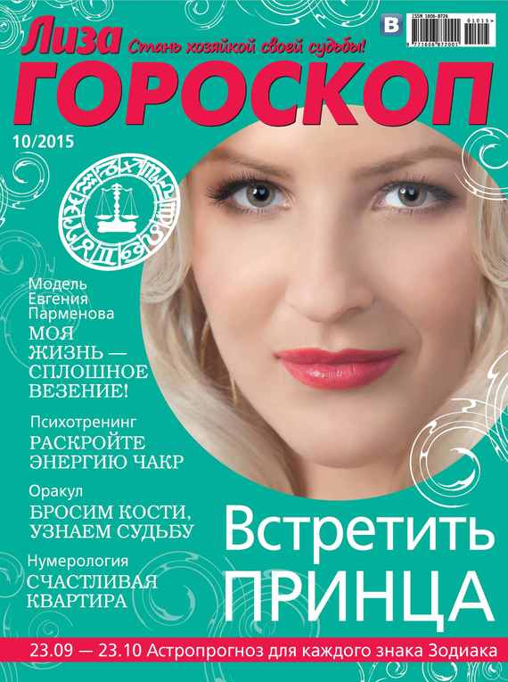 ИД «Бурда» Журнал «Лиза. Гороскоп» №10/2015 ид бурда журнал лиза 34 2015