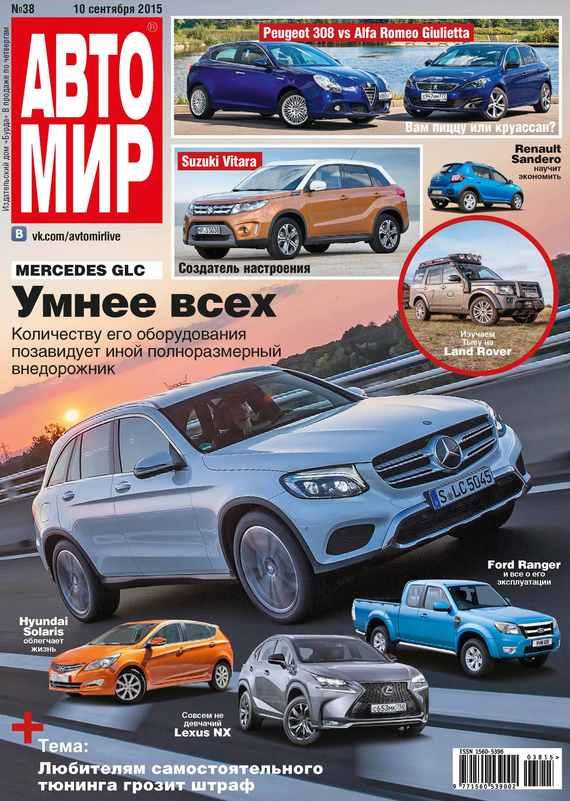 ИД «Бурда» АвтоМир №38/2015 авто в грузии цены