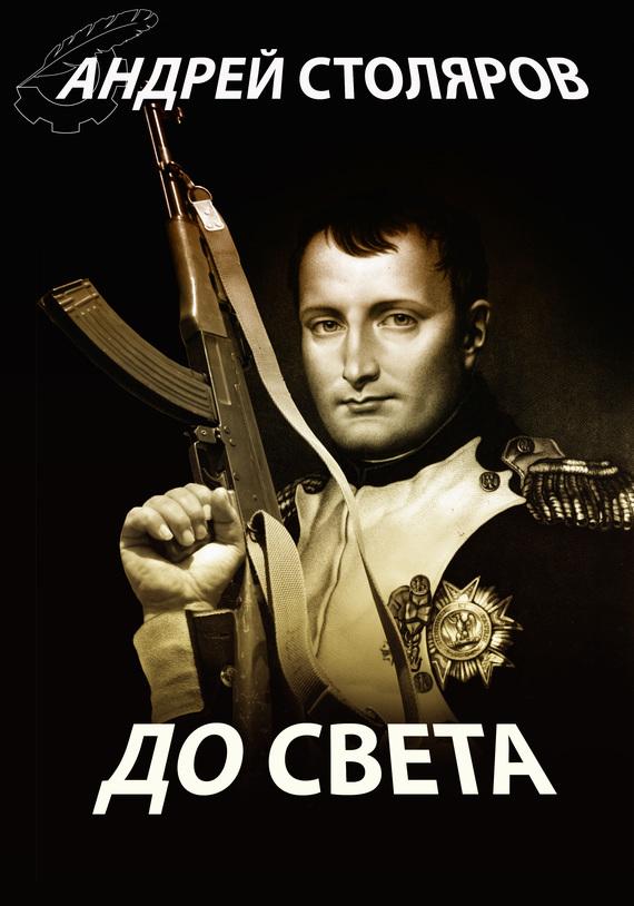 скачать книгу Андрей Столяров бесплатный файл