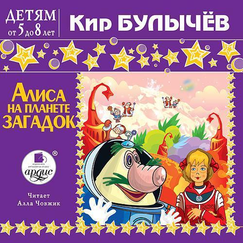 Кир Булычев Алиса на планете загадок булычев к алиса и крестоносцы
