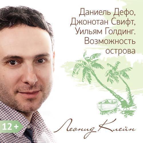доступная книга Леонид Клейн легко скачать