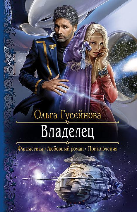 бесплатно скачать Ольга Гусейнова интересная книга
