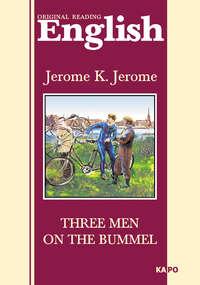 - Трое на четырех колесах. Книга для чтения на английском языке