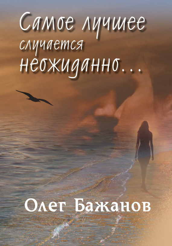 Олег Бажанов Самое лучшее случается неожиданно… олег бажанов времени нет
