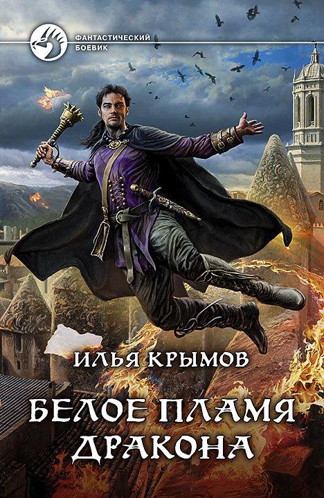 Илья Крымов бесплатно