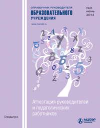 - Справочник руководителя образовательного учреждения № 6 2014