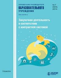 Отсутствует - Справочник руководителя образовательного учреждения № 7 2014