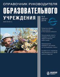 Отсутствует - Справочник руководителя образовательного учреждения № 8 2014