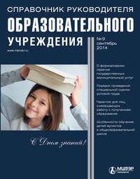 Отсутствует - Справочник руководителя образовательного учреждения № 9 2014