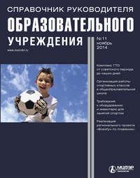 Отсутствует - Справочник руководителя образовательного учреждения &#8470 11 2014